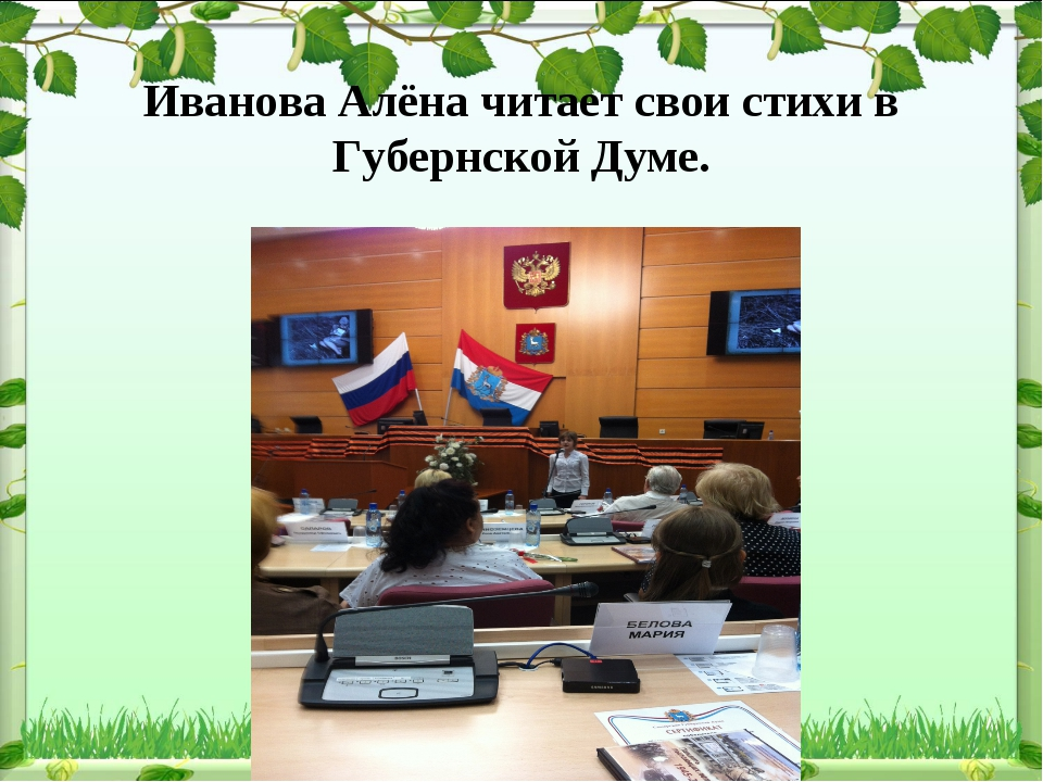 Иванова Алёна читает свои стихи в Губернской Думе.