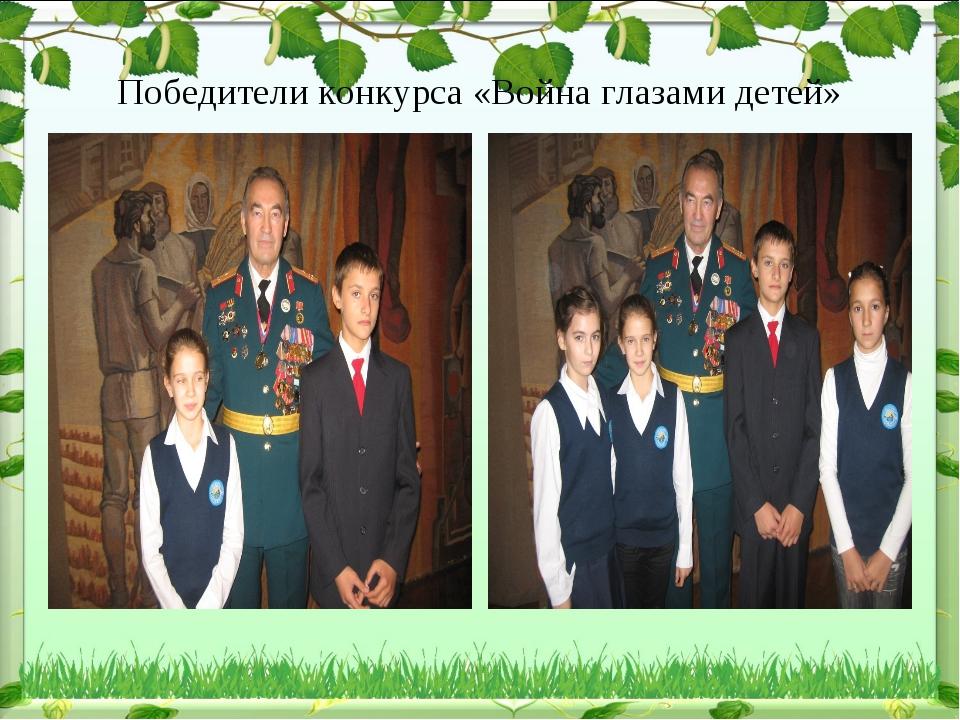Победители конкурса «Война глазами детей»