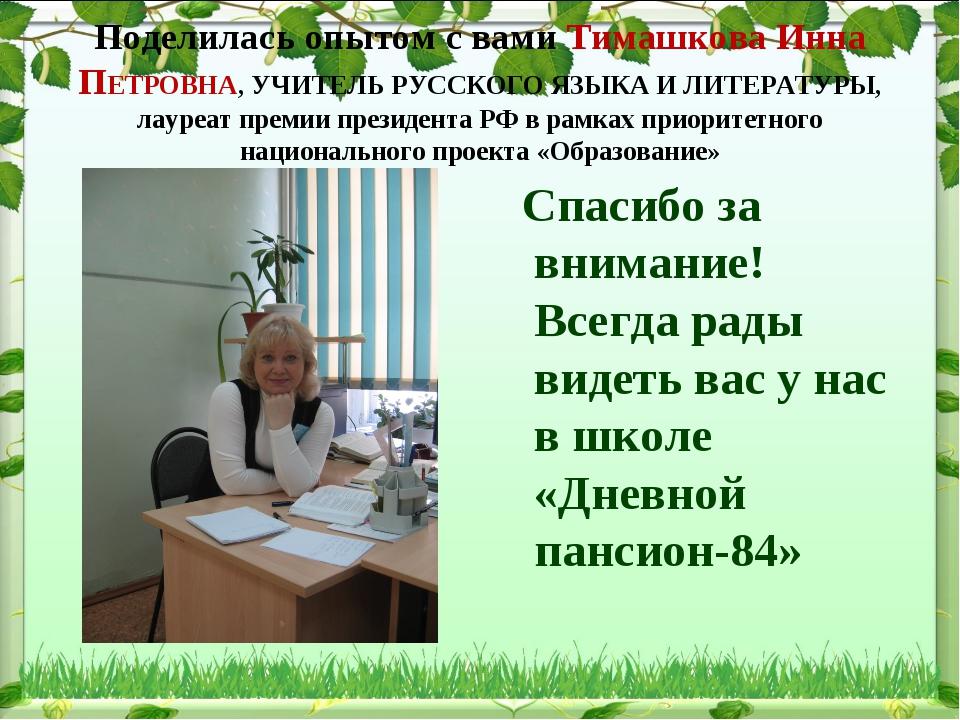 Поделилась опытом с вами Тимашкова Инна ПЕТРОВНА, УЧИТЕЛЬ РУССКОГО ЯЗЫКА И ЛИ...