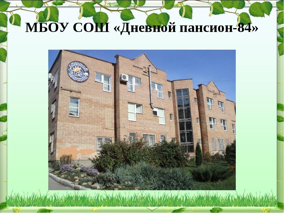 МБОУ СОШ «Дневной пансион-84»
