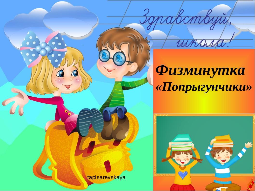 Физминутка «Попрыгунчики» tapisarevskaya