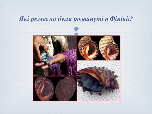 Які ремесла були розвинуті в Фінікії? 
