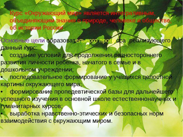 Курс «Окружающий мир» является интегративным, объединяющим знания о природе,...