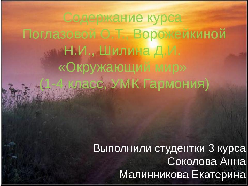 Содержание курса Поглазовой О.Т., Ворожейкиной Н.И., Шилина Д.И. «Окружающий...