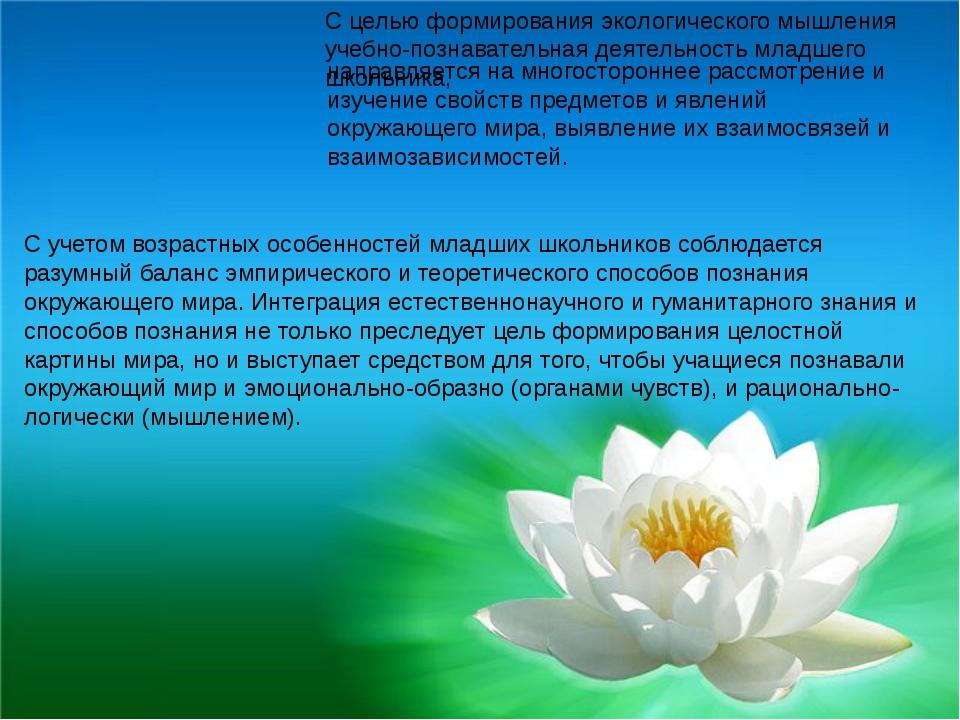 С целью формирования экологического мышления учебно-познавательная деятельно...