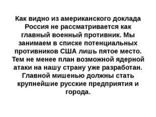 Как видно из американского доклада Россия не рассматривается как главный воен