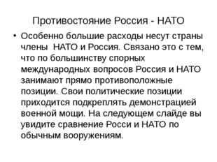 Противостояние Россия - НАТО Особенно большие расходы несут страны члены НАТО