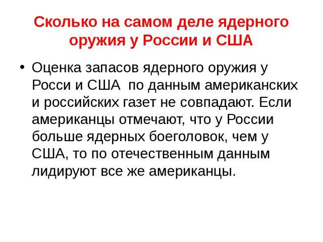 Сколько на самом деле ядерного оружия у России и США Оценка запасов ядерного...