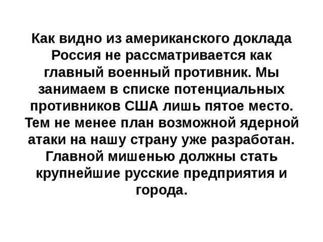 Как видно из американского доклада Россия не рассматривается как главный воен...