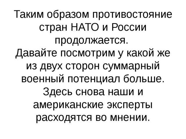 Таким образом противостояние стран НАТО и России продолжается. Давайте посмот...
