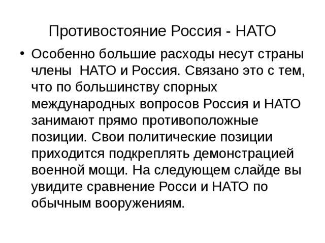 Противостояние Россия - НАТО Особенно большие расходы несут страны члены НАТО...
