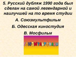 5. Русский дубляж 1990 года был сделан на самой легендарной и наилучшей на т