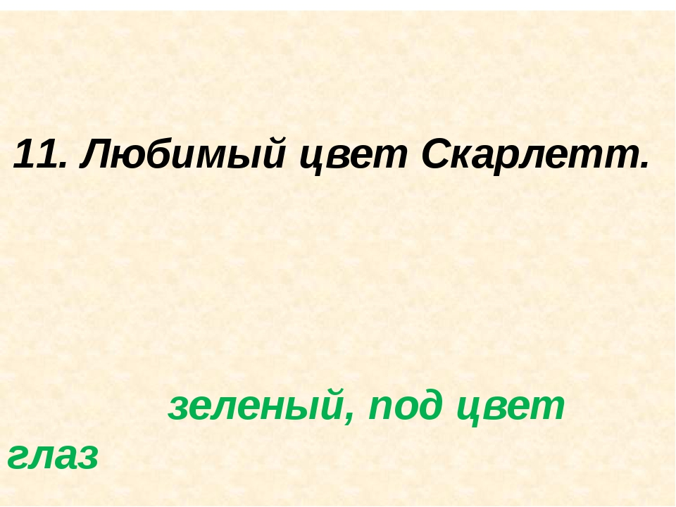 11. Любимый цвет Скарлетт. зеленый, под цвет глаз