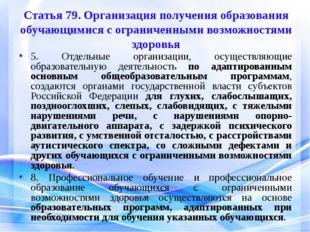 Статья 79. Организация получения образования обучающимися с ограниченными воз
