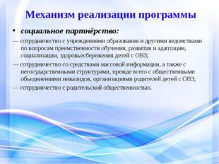 Механизм реализации программы социальное партнёрство: — сотрудничество с учре