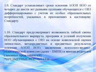 1.9. Стандарт устанавливает сроки освоения АООП НОО от четырех до шести лет р