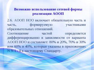 2.6. АООП НОО включает обязательную часть и часть, формируемую участниками о
