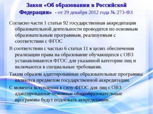 Закон «Об образовании в Российской Федерации» - от 29 декабря 2012 года № 273