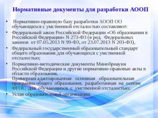Нормативные документы для разработки АООП Нормативно-правовую базу разработк