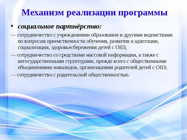 Механизм реализации программы социальное партнёрство: — сотрудничество с учре...