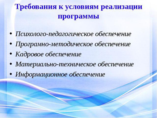 Требования к условиям реализации программы Психолого-педагогическое обеспечен...