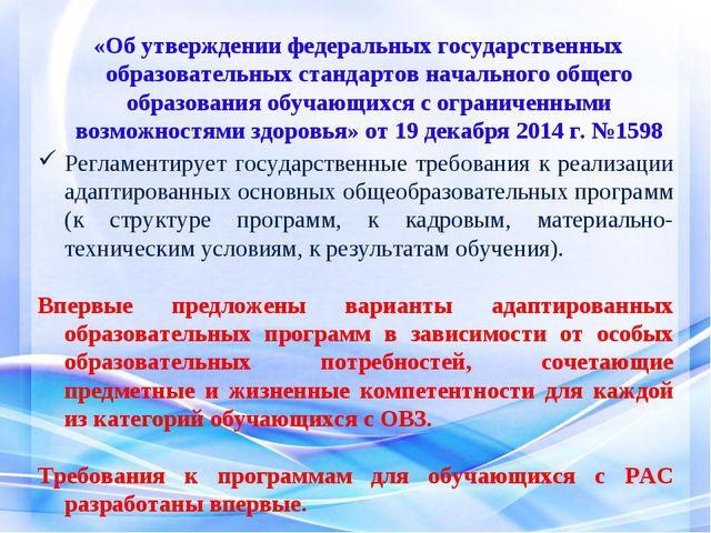 «Об утверждении федеральных государственных образовательных стандартов началь...