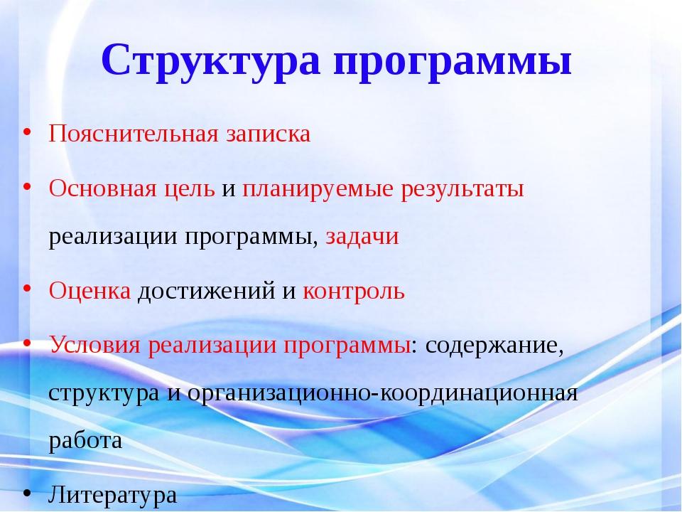 Структура программы Пояснительная записка Основная цель и планируемые результ...