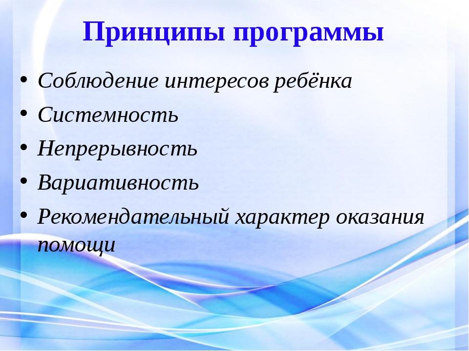Принципы программы Соблюдение интересов ребёнка Системность Непрерывность Вар...