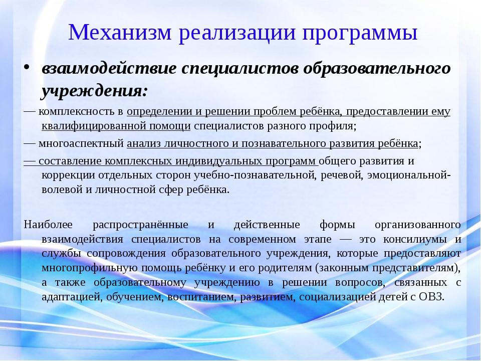 Механизм реализации программы взаимодействие специалистов образовательного уч...