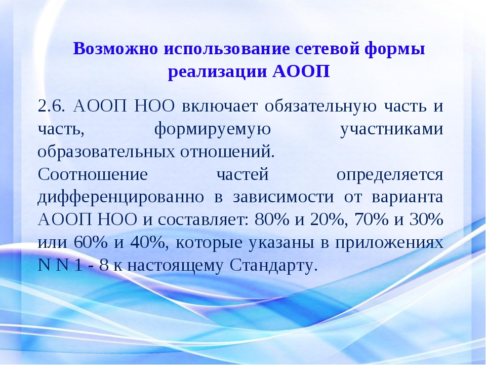 2.6. АООП НОО включает обязательную часть и часть, формируемую участниками о...