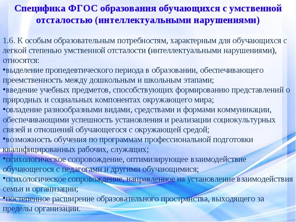 Специфика ФГОС образования обучающихся с умственной отсталостью (интеллектуал...