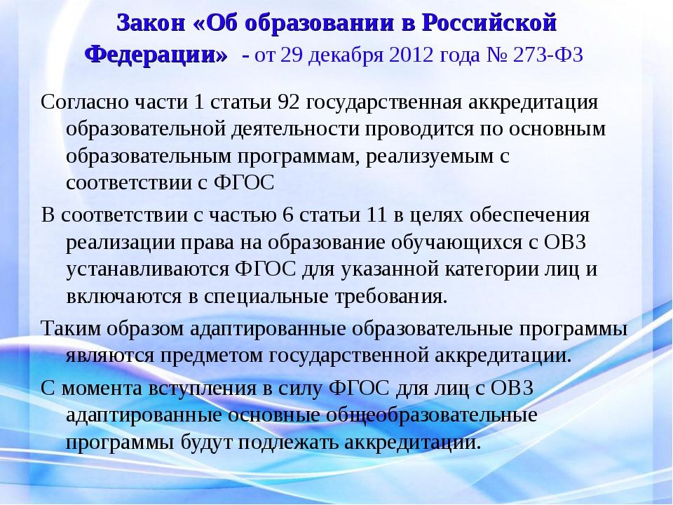 Закон «Об образовании в Российской Федерации» - от 29 декабря 2012 года № 273...