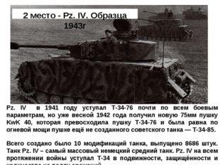 Pz. IV в 1941 году уступал Т-34-76 почти по всем боевым параметрам, но уже ве