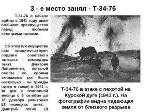 Т-34-76 в атаке с пехотой на Курской дуге (1943 г.). На фотографии видна пада