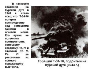 Горящий Т-34-76, подбитый на Курской дуге (1943 г.) В танковом сражении на Ку