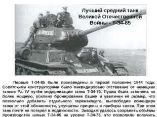 Первые Т-34-85 были произведены в первой половине 1944 года. Советскими конс