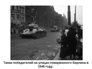 Танки победителей на улицах поверженного Берлина в 1945 году. Первый следует