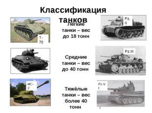 Классификация танков Pz.II Лёгкие танки – вес до 18 тонн Средние танки – вес