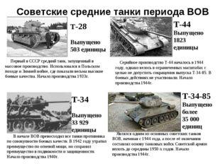 Первый в СССР средний танк, запущенный в массовое производство. Использовалс