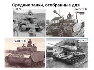 Т-34-76 Т-34-85 Pz. III (Т-3) Pz. IV (Т-4) Средние танки, отобранные для сра