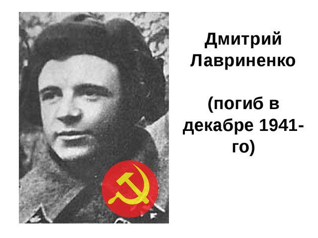 Дмитрий Лавриненко (погиб в декабре 1941-го)