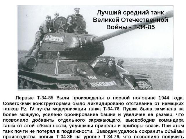 Первые Т-34-85 были произведены в первой половине 1944 года. Советскими конс...