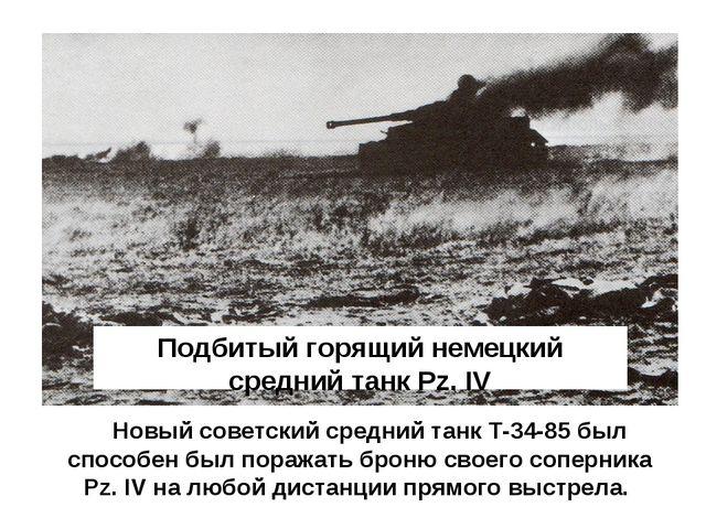 Новый советский средний танк Т-34-85 был способен был поражать броню своего...