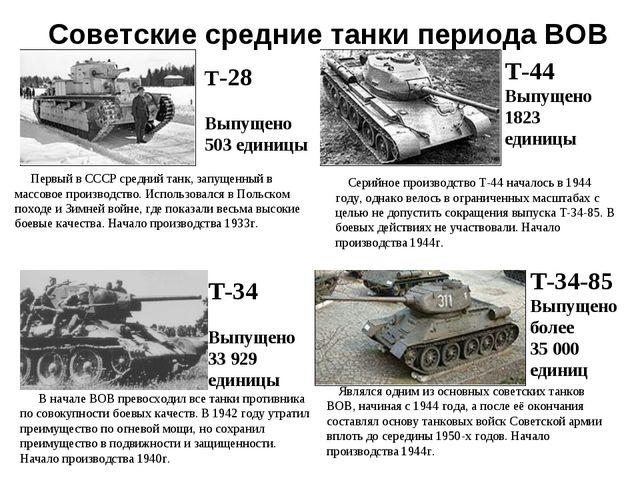 Первый в СССР средний танк, запущенный в массовое производство. Использовалс...