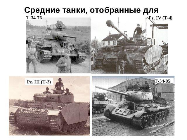 Т-34-76 Т-34-85 Pz. III (Т-3) Pz. IV (Т-4) Средние танки, отобранные для сра...