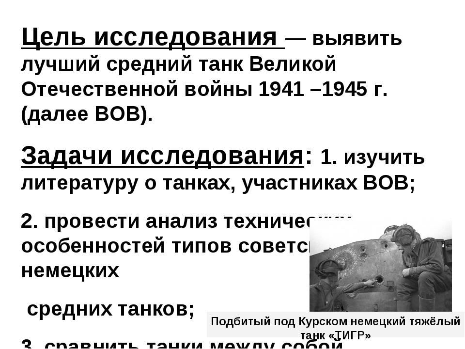 Цель исследования — выявить лучший средний танк Великой Отечественной войны 1...