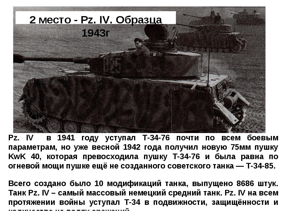 Pz. IV в 1941 году уступал Т-34-76 почти по всем боевым параметрам, но уже ве...