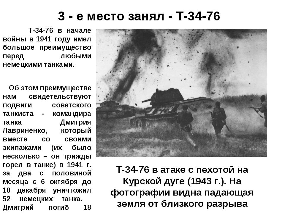 Т-34-76 в атаке с пехотой на Курской дуге (1943 г.). На фотографии видна пада...
