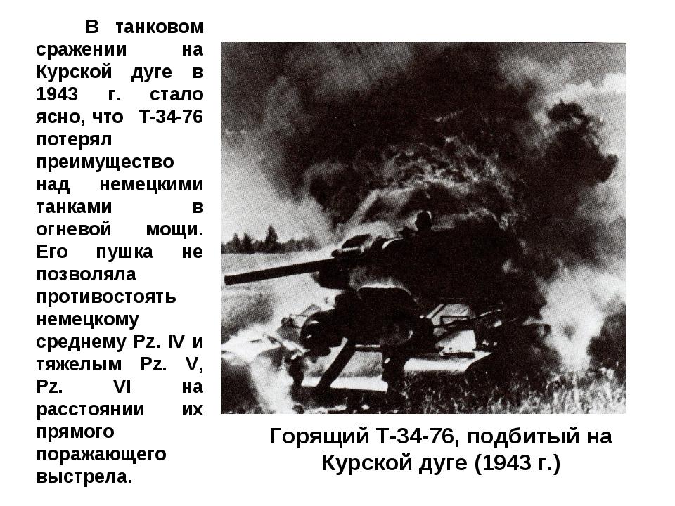 Горящий Т-34-76, подбитый на Курской дуге (1943 г.) В танковом сражении на Ку...