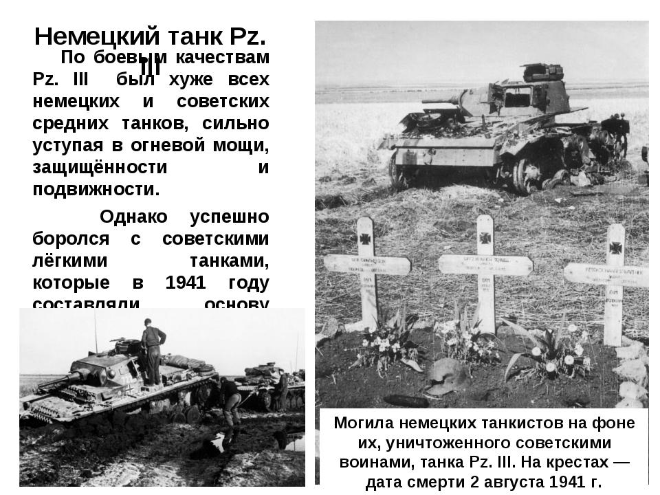 По боевым качествам Pz. III был хуже всех немецких и советских средних танко...